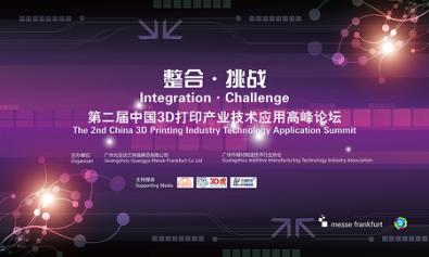 把握模具转型升级引擎关键技术!广州国际模具展峰会研讨会报名正式开启!