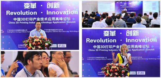 整合资源,迎接挑战!第二届中国3D打印产业技术应用峰会广州指引行业方向!