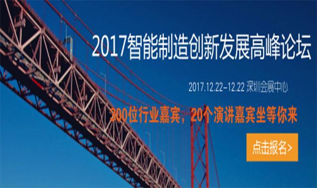 2017智能制造创新发展高峰论坛将于12月在深圳举办