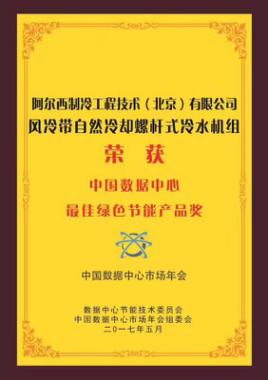 最新制冷技术将亮相上海11月中国数据中心展