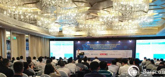2017第五届中国信息化和工业化国际峰会在上海顺利召开