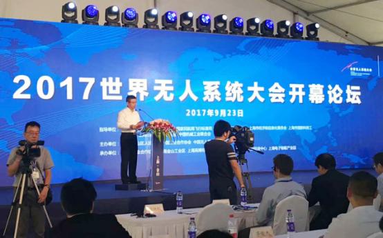 贯彻军民融合战略、人工智能战略 助力上海无人系统产业发展 ——2017WUSC世界无人系统大会成功举行