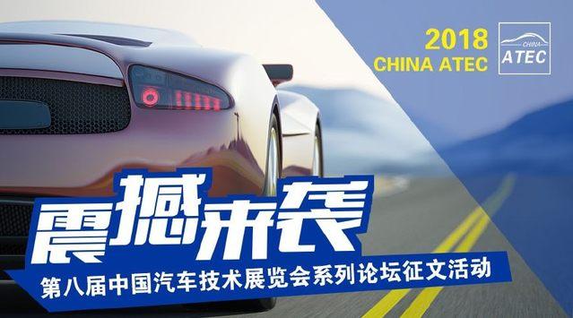 第八届中国汽车技术展览会系列论坛征文活动震撼来袭