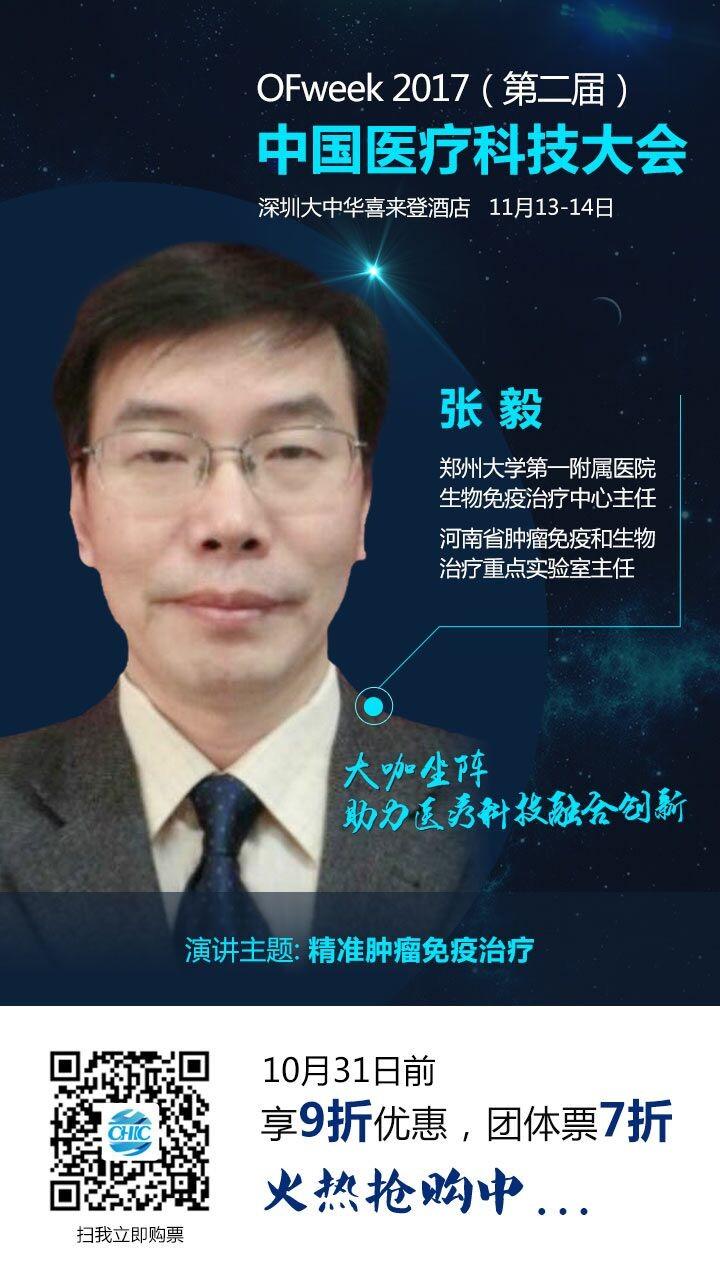 精准医疗或将引领一个医学新时代 —— OFweek 2017中国医疗科技大会专家风采先睹为快——张毅