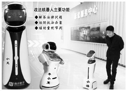 政法机关迎人工智能:机器人协助克服主观因素误差
