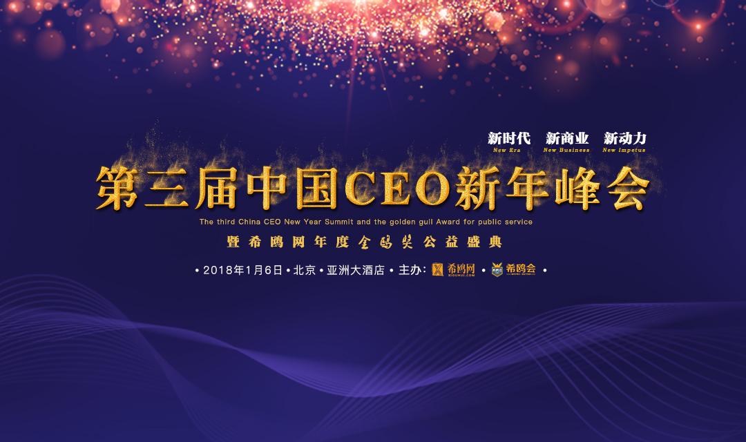 希鸥网第三届中国CEO新年峰会暨金鸥奖盛典将于1月6号举行