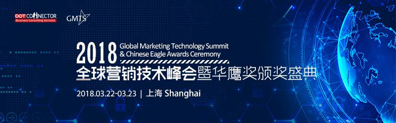 2018 GMTS全球营销技术峰会暨华鹰奖颁奖盛典即将开幕!