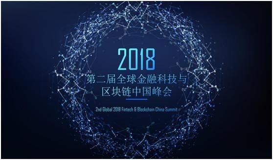 第二届全球金融科技与区块链中国峰会即将在沪召开!