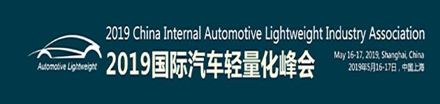 聚焦5月,2019国际汽车轻量化峰会
