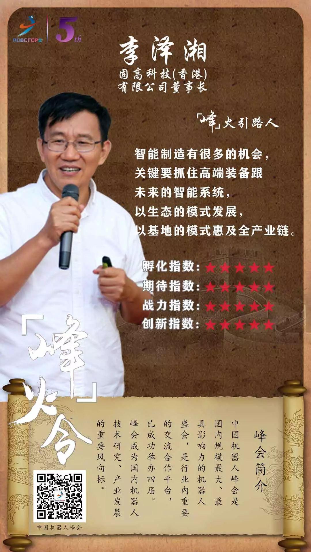 【重磅】固高董事长李泽湘:让中国诞生更多乔布斯!