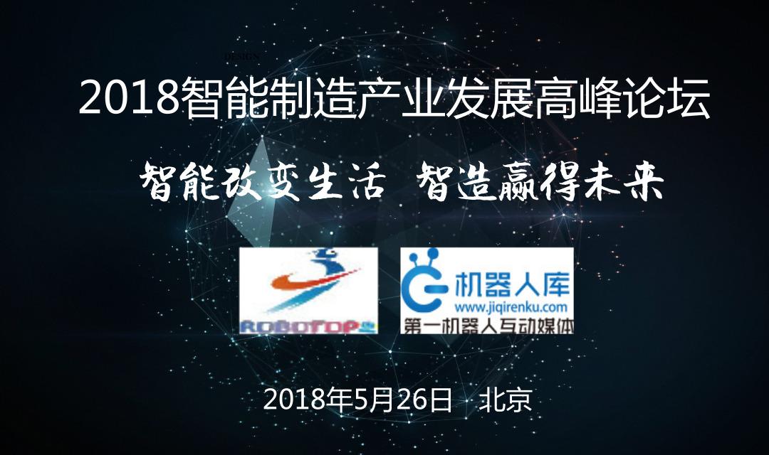 2018智能制造产业发展高峰论坛将在北京举行
