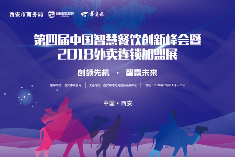 第四届中国智慧餐饮峰会暨外卖连锁加盟展9月14日强势登陆西安,亮点抢先看!