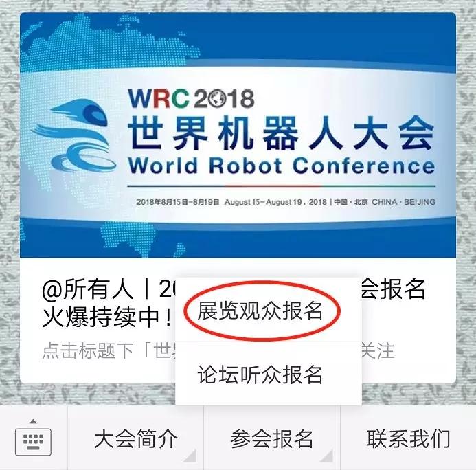 @专业观众丨世界机器人大会-博览会 专业观众报名第二阶段开启啦!