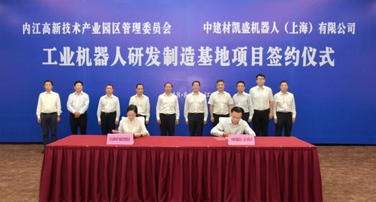 内江将打造西南地区工业机器人研发和制造中心
