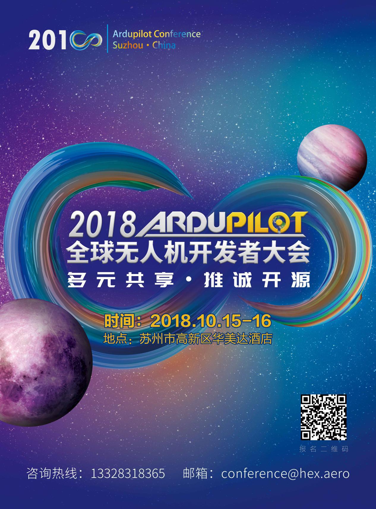 第二届ArduPilot全球无人机开发者大会