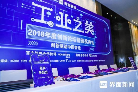 创新驱动中国智造 工业之美2018年度论坛暨颁奖典礼圆满落幕