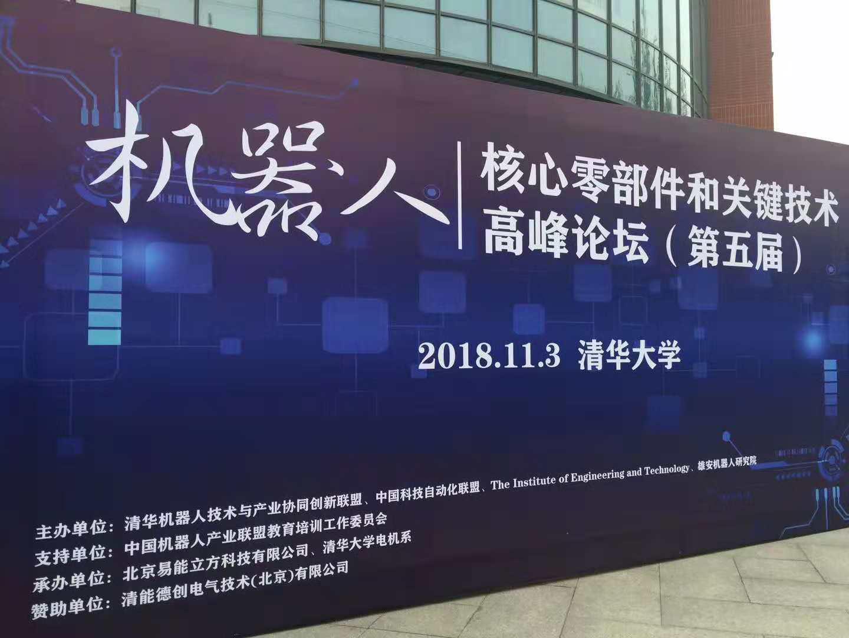 2018机器人核心零部件和关键技术高峰论坛(第五届)在清华大学成功举办