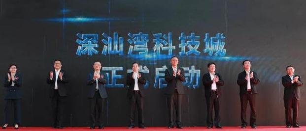 全国最大机器人小镇首发项目深汕湾科技城正式开工