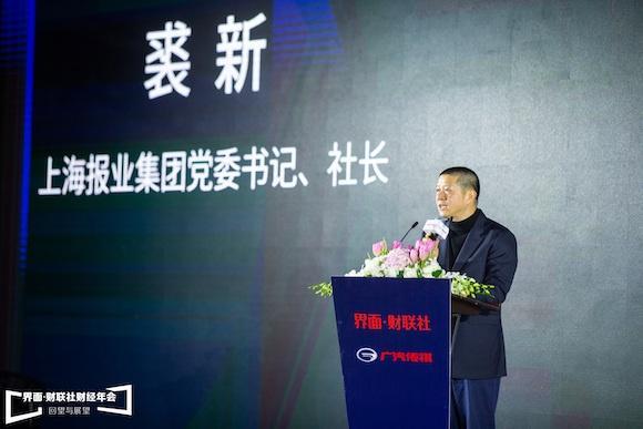 「界面财联社财经年会」在京举办,展望改革新路径与商业新机会