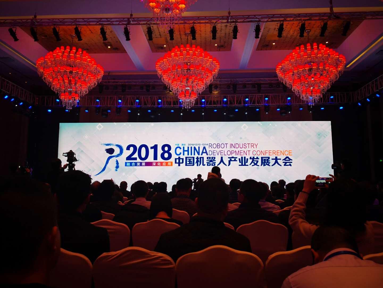 """""""融合发展、深化应用""""—— 2018中国机器人产业发展大会在山东潍坊胜利举行"""