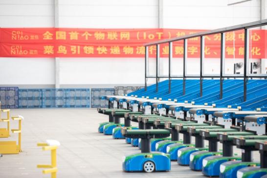 菜鸟首个物联网机器人分拨中心在南京启用,IoT战略势不可挡