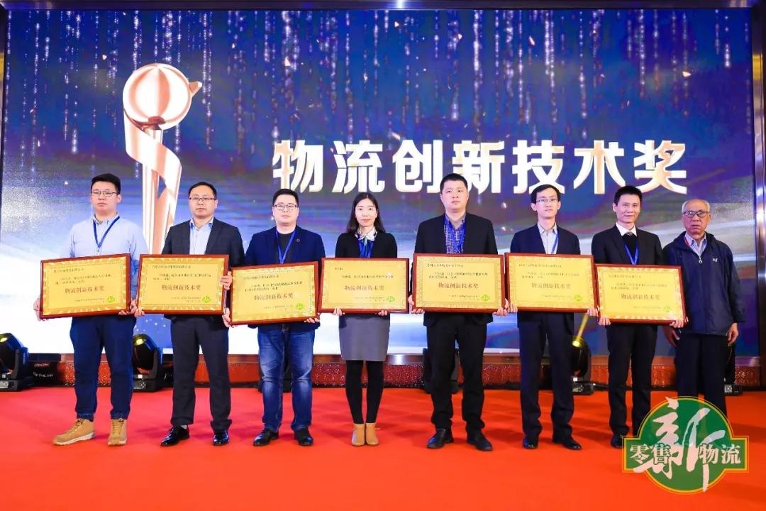 荣誉 | 旷视河图荣膺2019全国新零售与新物流发展论坛「物流创新技术奖」