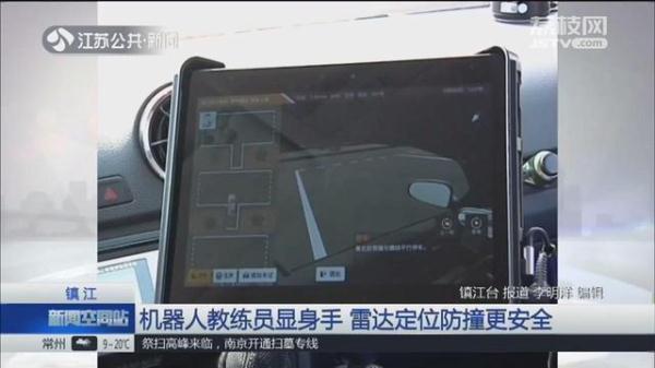 机器人在驾校当教练 雷达定位防撞更安全