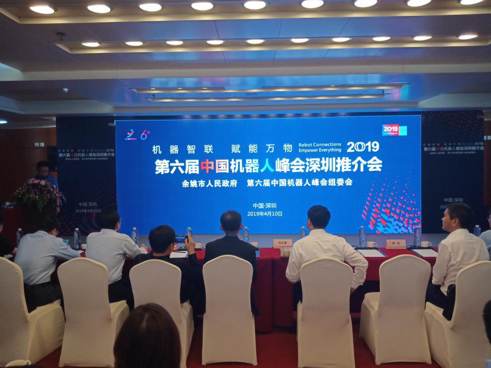 讲好峰会故事 展示峰会亮点 第六届中国机器人峰会暨智能经济人才峰会推介会走进深圳