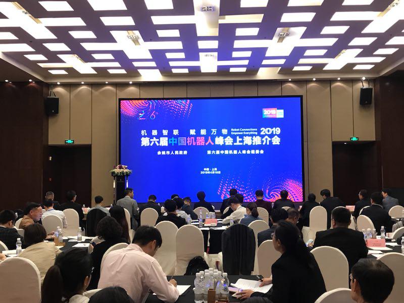 """向在沪机器人企业讲好""""峰会故事"""" ——第六届中国机器人峰会上海推介会圆满举行"""
