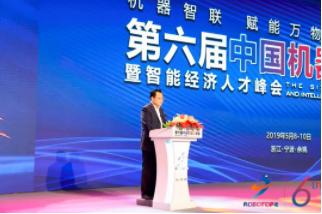 """""""峰""""起云""""甬"""",第六届中国机器人峰会暨智能经济人才峰会盛大开幕"""