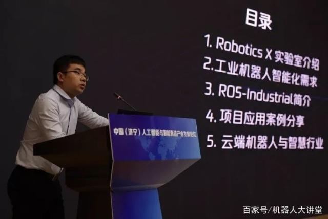 行业大咖齐聚孟子故里邹城,论剑人工智能与智能制造产业发展