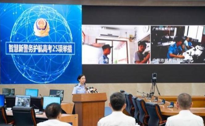 机器人参加巡逻,考生身份远程核验!广东警方25项举措护航高考