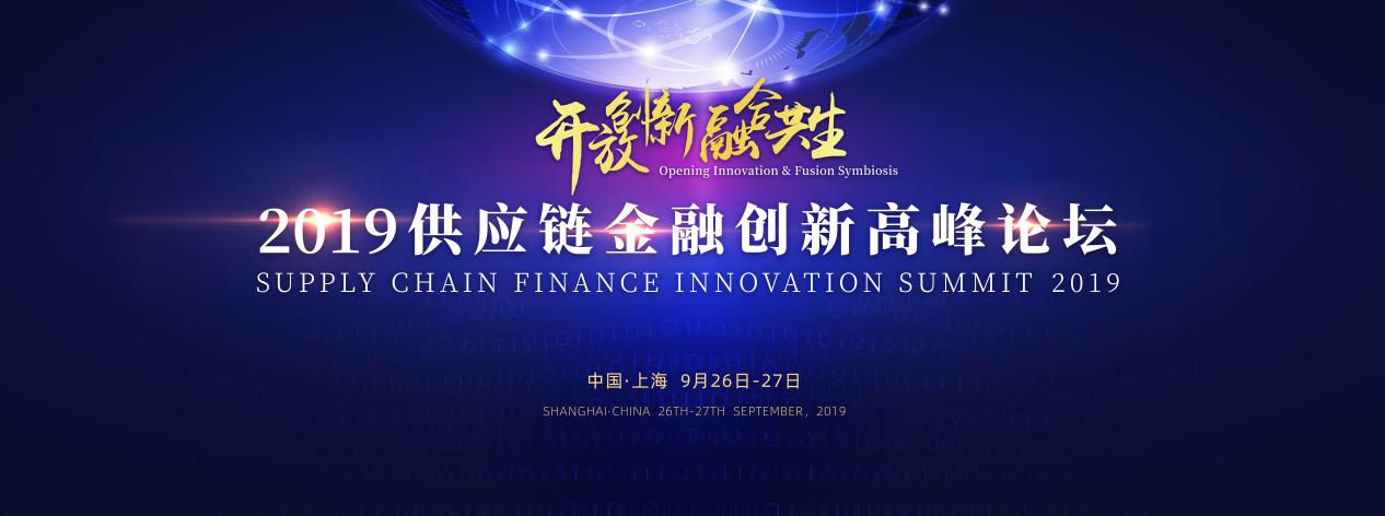 """开放创新 融合共生 ——""""2019供应链金融创新高峰论坛""""即将盛大开幕"""