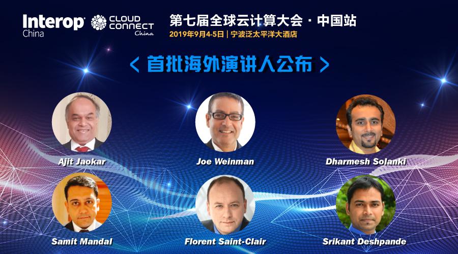 第七届全球云计算大会·中国站首批海外演讲人公布