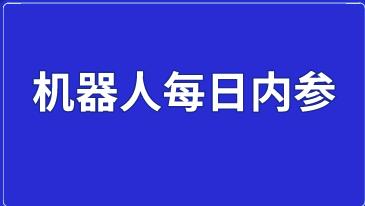 机器人库早报|工信部辛国斌:推动机器人产业高质量发展;报告:2019年中国机器人市场规模预计将达到86.8亿美元