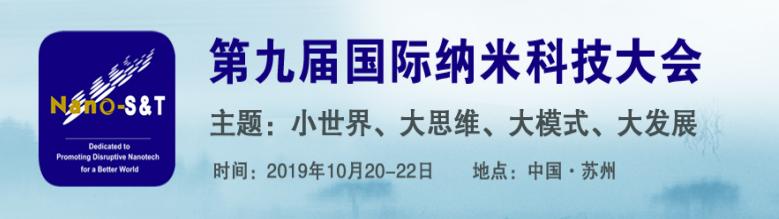 2019第九届国际纳米科技大会