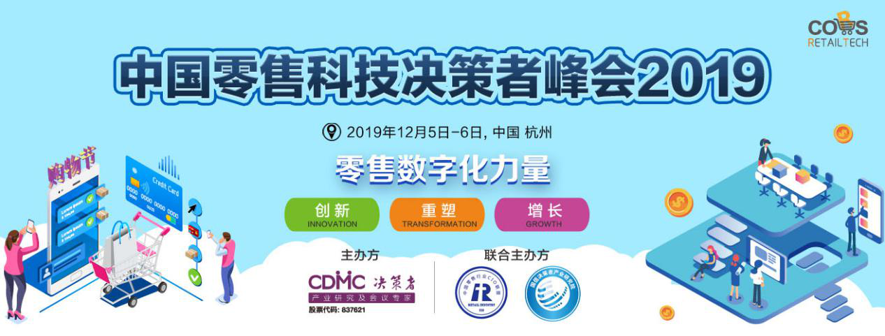 中国零售科技决策者峰会2019将于12月登陆杭州