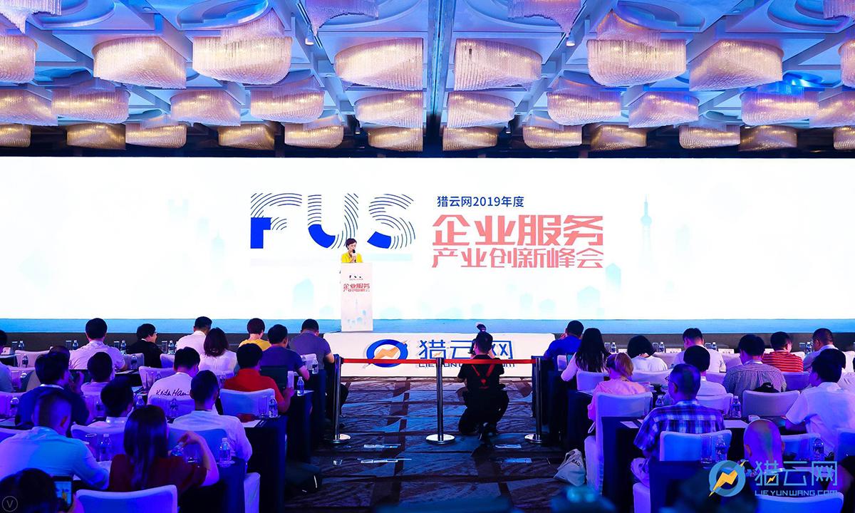 百位资本大咖、千位创业者共同参与,FUS猎云网2019年度企业服务产业创新峰会顺利举办