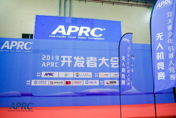 2019APRC开发者大会在深圳圆满落幕