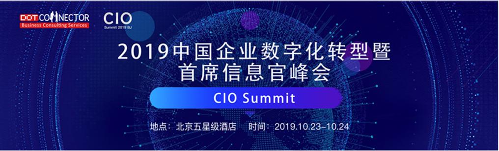 2019中国企业数字化转型暨首席信息官峰会