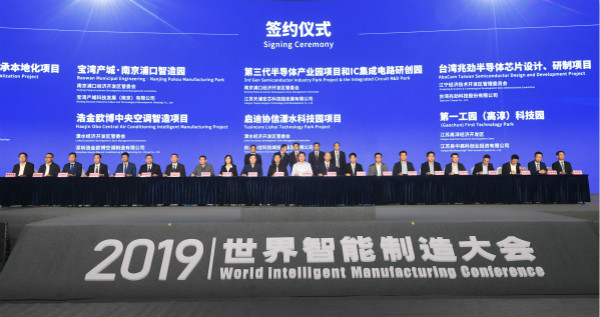 2019世界智能制造大会顺利闭幕