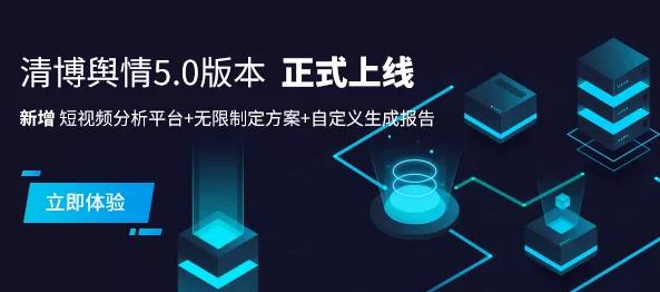 清博舆情5.0上线,五年磨一剑,stronger and stronger!