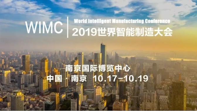 【世界智能制造大会】30秒看懂2019世界智能制造大会