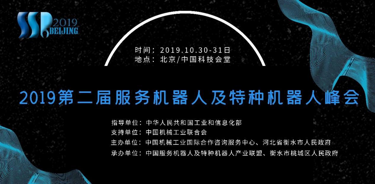 2019第二届服务机器人及特种机器人峰会 即将在京召开