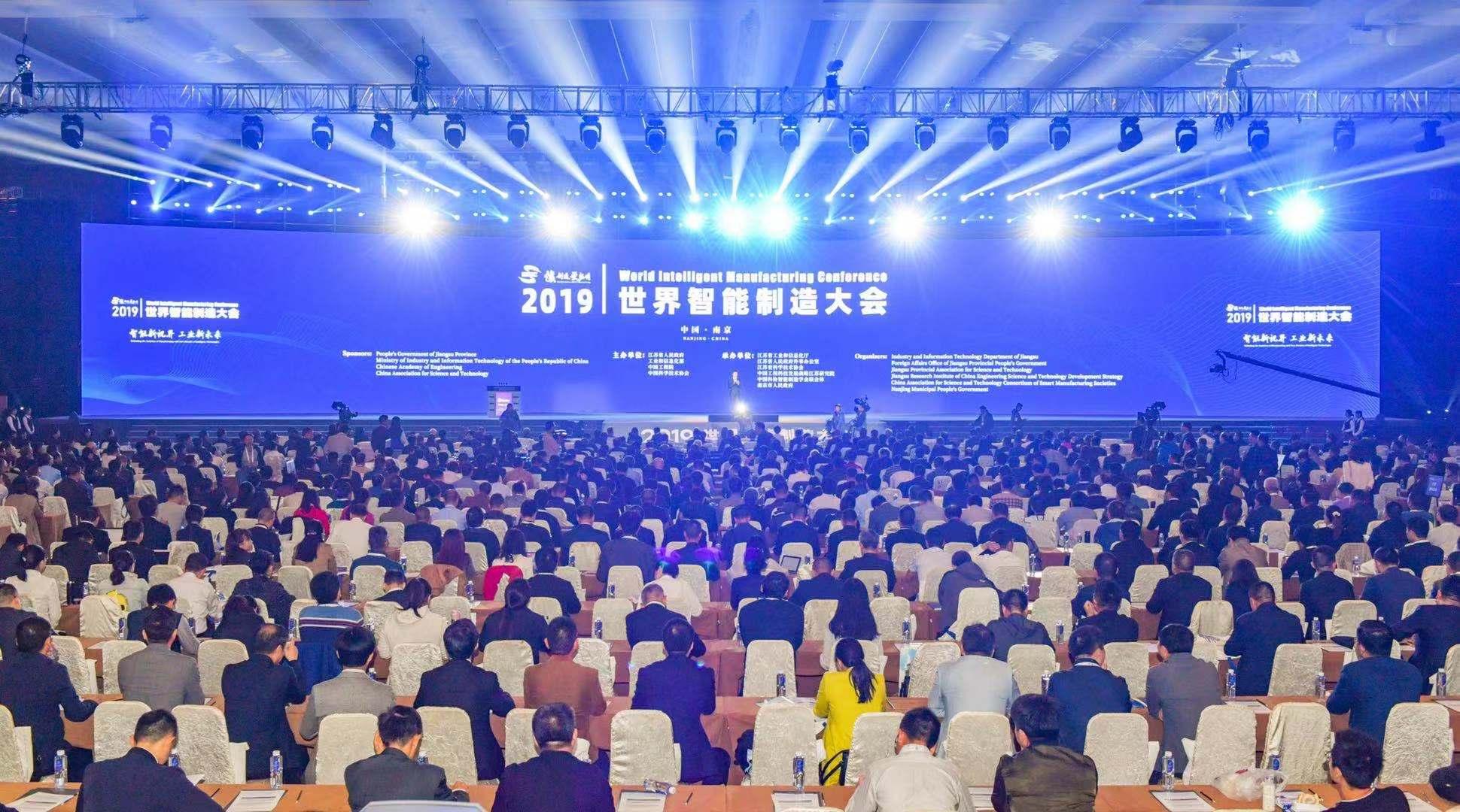 智能新视界 工业新未来 2019世界智能制造大会18日在南京开幕