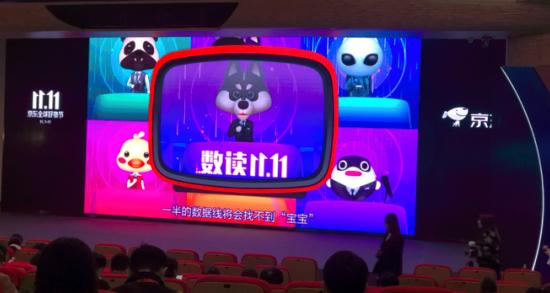 """京东AI与相芯科技深化合作,六款卡通虚拟主播为京东11.11全球好物节战报""""带节奏"""""""