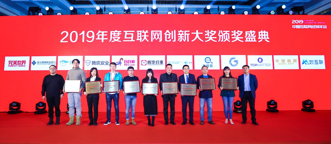 2019年度「互联网创新大奖」榜单揭晓