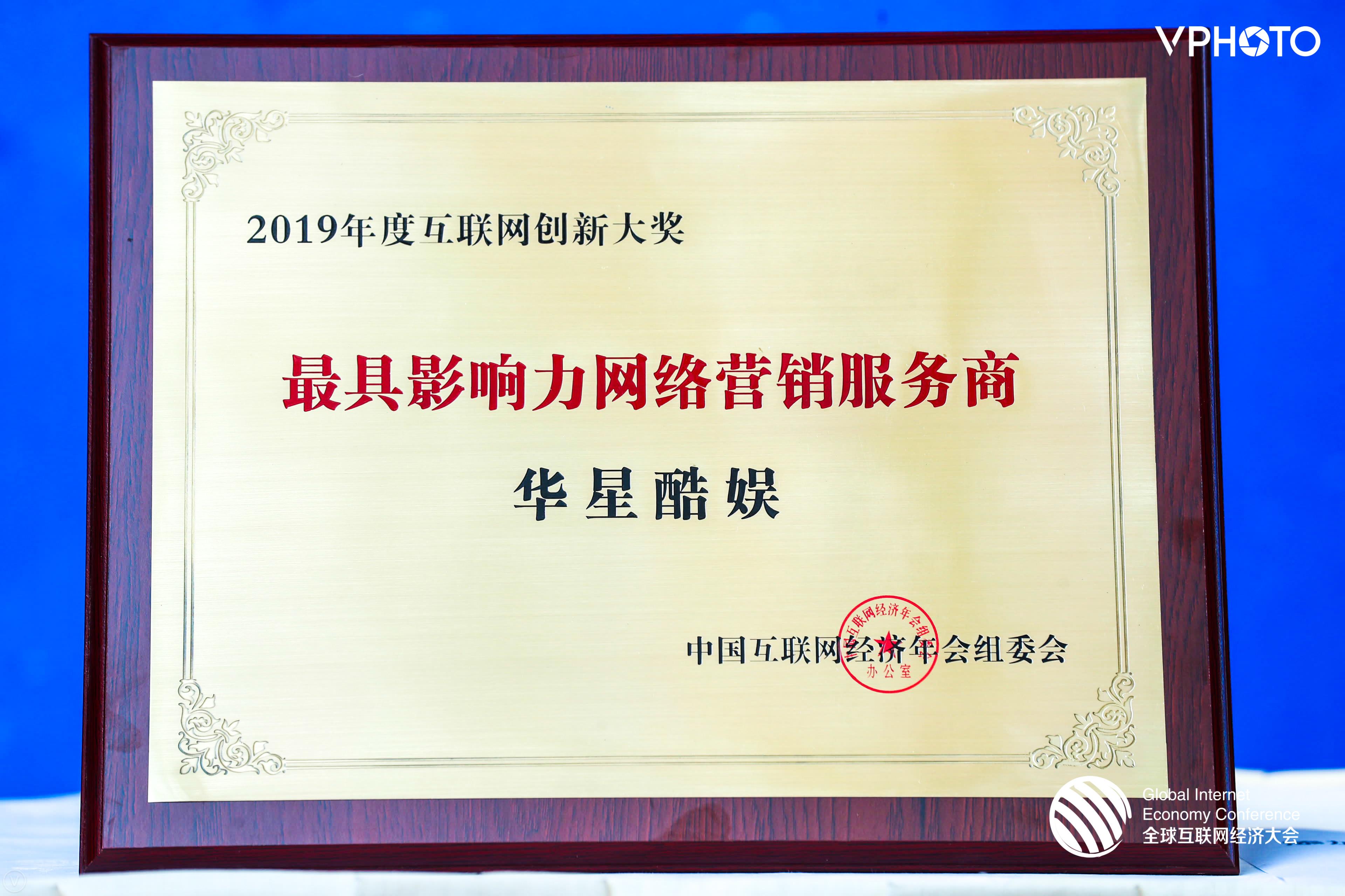 华星酷娱受邀中国经济年会 荣膺最具影响力网络营销服务商