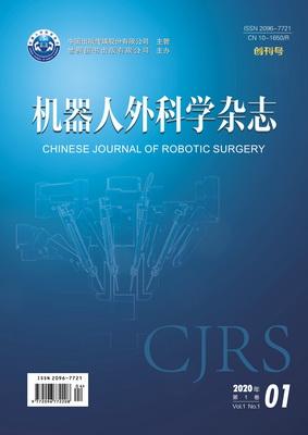世界图书出版公司推出中国第一本机器人外科学领域学术期刊《机器人外科学杂志》