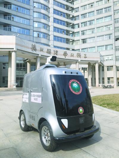 智能机器人 无人配送车 线上云服务疫情防控用上这些高科技